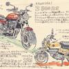 東京モーターショーレポート【今回はバイクがとても良かった】