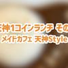 天神ワンコインランチログ - その9 メイドカフェ天神Style