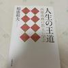 僕の読んだ本NO.3