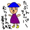漫画「ワンピース」