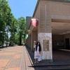 町田市立 国際版画美術館にお連れいただけました〜!!
