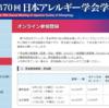 『 #日本アレルギー学会 明日から!! 10月8日~10日』