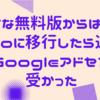 【2020年最新版】無料はてなブログでGoogle AdSense 審査に落ちまくったけど有料版(はてなpro)に移行したらすぐに合格した話【カギはサイトマップ】