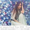 【700円のお小遣い付き】Hulu会員限定の安室奈美恵ちゃんのコンサート追加公演に応募!