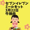 3/22 セブンイレブンミールキット 牛焼肉