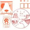 【風景印】六ッ美郵便局