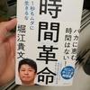 【感想・書評】時間革命/堀江 貴文