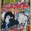 ミッドナイト ブラック・ジャック編 (秋田トップコミックス)