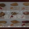 775食目「大さつまいも個人展開催」鹿児島で見つけた9種類のサツマイモを食べ比べ!比較してみた!