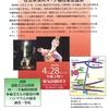 済州四・三 71周年 在日本犠牲者慰霊祭