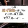 揚げ物鍋の選び方とわが家の購入品(ホーロー製)の鍋をレビュー |高木金属 天ぷら鍋 TP-24R-BW