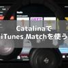 CatalinaでiTunes Matchを使う