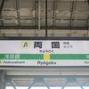 2017.12.09  209系『BOSO BICYCLE BASE』展示会(両国駅)