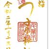 千葉 子安神社の御朱印(千葉・花見川区)〜8種類の御朱印が待っていました