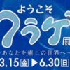 相模原ふれあい科学館に『クラゲ』を見に行こう!