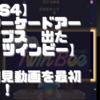 【初見動画】PS4【アーケードアーカイブス 出たな!! ツインビー】を遊んでみての感想!