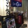 「純情らーめんShinShinのもっちゃん 〜博多駅中央街地下1階〜 」◯ グルメ
