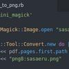 mini_magick で PDF を PNG にしてみる