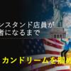 【米国株の魅力】ロナルドリードって知ってる??普通の人でも億万長者になれる!!