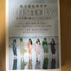 私立恵比寿中学 HISTORY 幸せの貼り紙はいつもどこかに