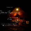 アウトドアベース・犬山キャンプ場【後編】| 男二人の行く秋の父子キャンプ