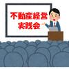 不動産経営実践会!!