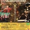 東日本大震災復興支援 X'masチャリティーコンサート