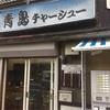 『新潟五大ラーメン』を食べ歩く旅…《長岡生姜醤油編》