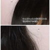 傷んでないのに広がる、切れ毛やアホ毛が多い髪の原因は髪の毛の洗いすぎかも! おすすめヘアケアや、グッズもご紹介♪
