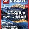 CNN ENGLISH EXPRESS (イングリッシュ・エクスプレス) 2016年 11月号