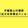 【実践者が語る】伊藤塾の山村講師の記述式答案構成ってどうなの?