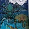 井上大助『蜘蛛』『オペラの怪人』 TOMOコミックス
