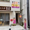 【小岩のタイマッサージ放浪記・第5弾⁈】小岩の「サクンナ」はできて1年経ってない新しいお店です。キレイで安いのでイチオシのお店ですよ!
