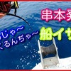 うさ釣りTV!串本沖イサキ釣り動画の後編です!是非ごらんください