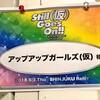 アップアップガールズ(仮) 7周年ツアー〜Still Goes On!!〜@新宿ReNY(5/3)DAY・その1