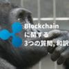 ブロックチェーンに関する3つの質問 和訳