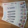 本日【9945】プレナス(ほっともっと)の株主優待が届きました。