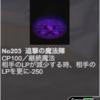 New DOL日記(4)〜コラボ記事!デッキ再構築会