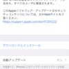 iPhone XをiOS 12.1.4 にアップデートしました。問題なく使えてます。FiceTime絡みの更新のため急ぎの対応をお勧めします。