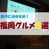 #食える旅ライター イベントで松田然さんに(勝手に)おすすめした福岡グルメ5選