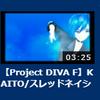 エディットPV『KAITO/スレッドネイション(CTC style)』を投稿
