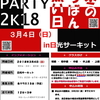 みんなで楽しもう!ただいま参加者募集中です!スライドパーティー2K18!3月4日(日)in日光サーキット