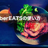 【Uber Eats250回以上注文】Uber Eatsの使い方とプロモーションコード
