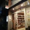 【中野】ワインショップ併設、お洒落なワインバー、『ラ・ブランシェ』