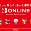 Nintendo Switch Onlineが始まったせいでゲーム離れが多くなった その原因を探る