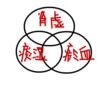 ○漢方不妊症専門講座・PCOS(多嚢胞性卵巣症候群)…その5 「PCO、PCOSの中医学弁証論治の基本」