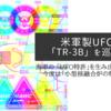 【海外記事より】米軍製UFO? 「TR-3B」を巡る謎③ - 海軍の 「UFO特許」を生み出した科学者が、今度は「小型核融合炉の特許」を申請