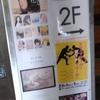 レスラーズグラフィカ4@The Artcomplex Center of Tokyo 2020年8月8日(土)