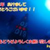 新年のご挨拶&2018年の抱負「今年は潜りまくる!!」