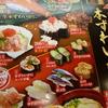 くら寿司!